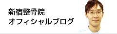 新宿整骨院オフィシャルブログ