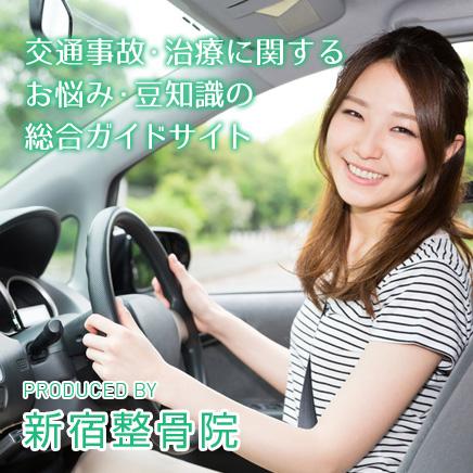 交通事故・治療に関するお悩み・豆知識の総合ガイドサイト