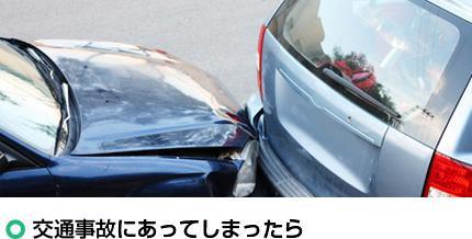 交通事故にあってしまったら