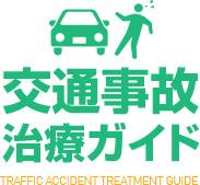 交通事故治療ガイド