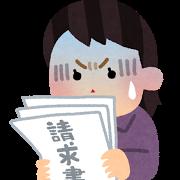 seikyuusyo_shock